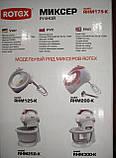 Миксер ручной ROTEX RHM175-K (5 скоростей, 2 насадки, турбо) 175W, фото 10