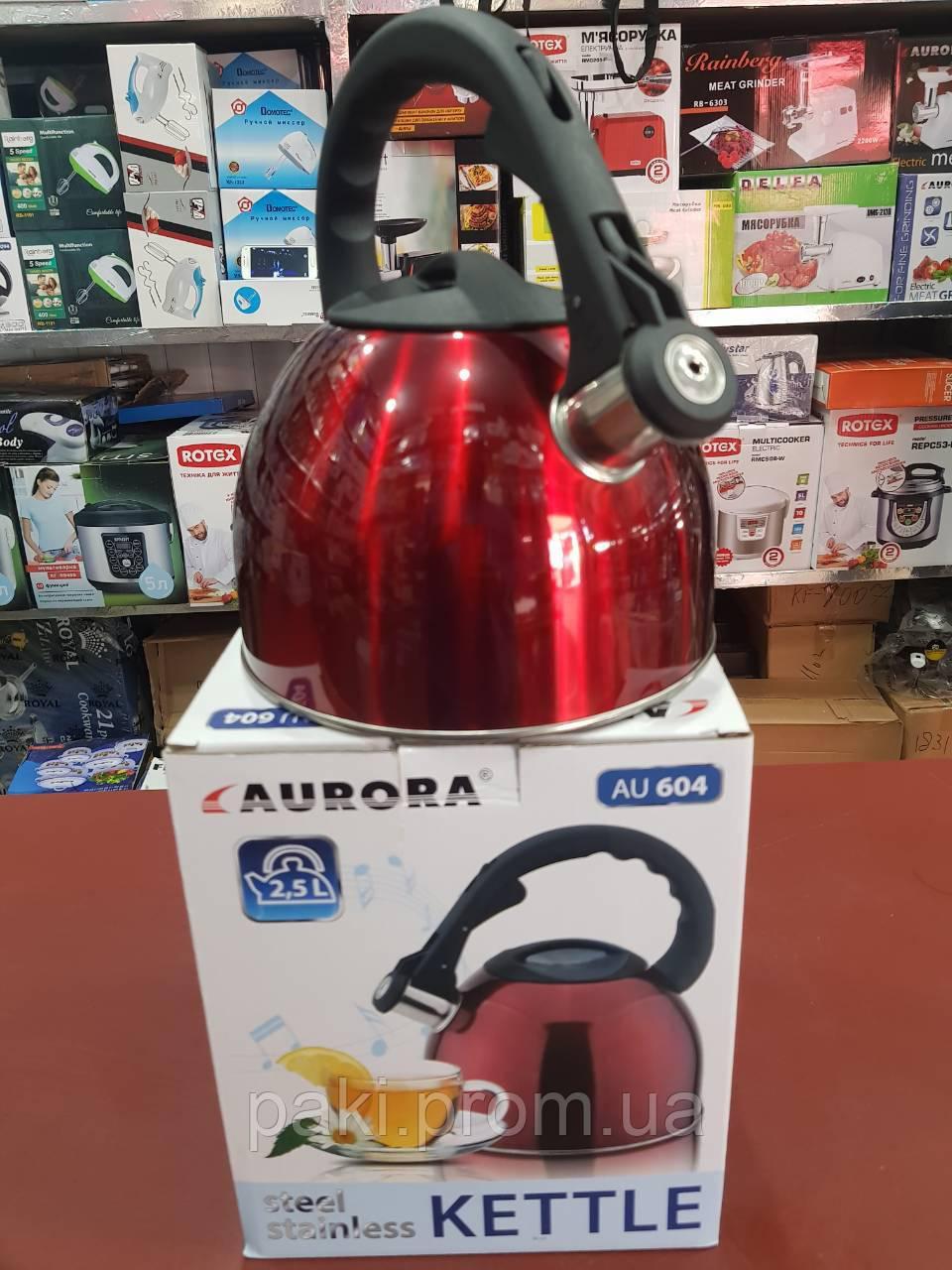 Чайник со свистком Aurora AU 604 2.5 л (нержавеющая сталь)