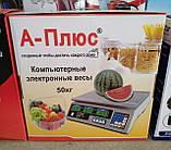 Ваги електронні торгові A-PLUS 1660 на 50 кг (лічильник ціни), фото 2