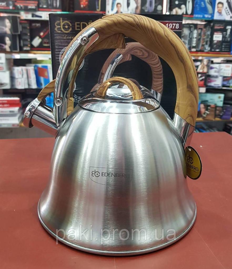 Чайник со свистком 3.0 л. EDENBERG EB-1978 (нержавеющая сталь)