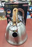 Чайник со свистком 3.0 л. EDENBERG EB-1978 (нержавеющая сталь), фото 5