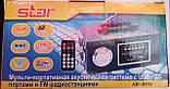 Портативная MP3 колонка Star SR-8931 (USB/FM/SDcard/пульт ДУ), фото 8