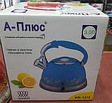 Чайник зі свистком A-PLUS WK-1372 3 л. (нержавіюча сталь), фото 5