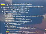 Електрична сушарка для фруктів і овочів Aurora AU 3371 (4 яруси), фото 4