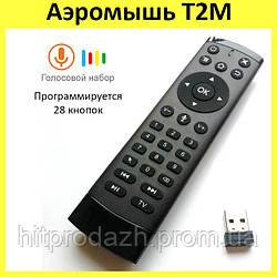 Аэромышь T2M, голосовой Airmouse гироскопический беспроводной пульт, аэро мышь для смарт тв приставки Android