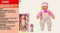 Кукла пупс интерактивная 33080 (531413-U)  растет при кормлении, лепет, плач,в кор 48*13,5*25 см