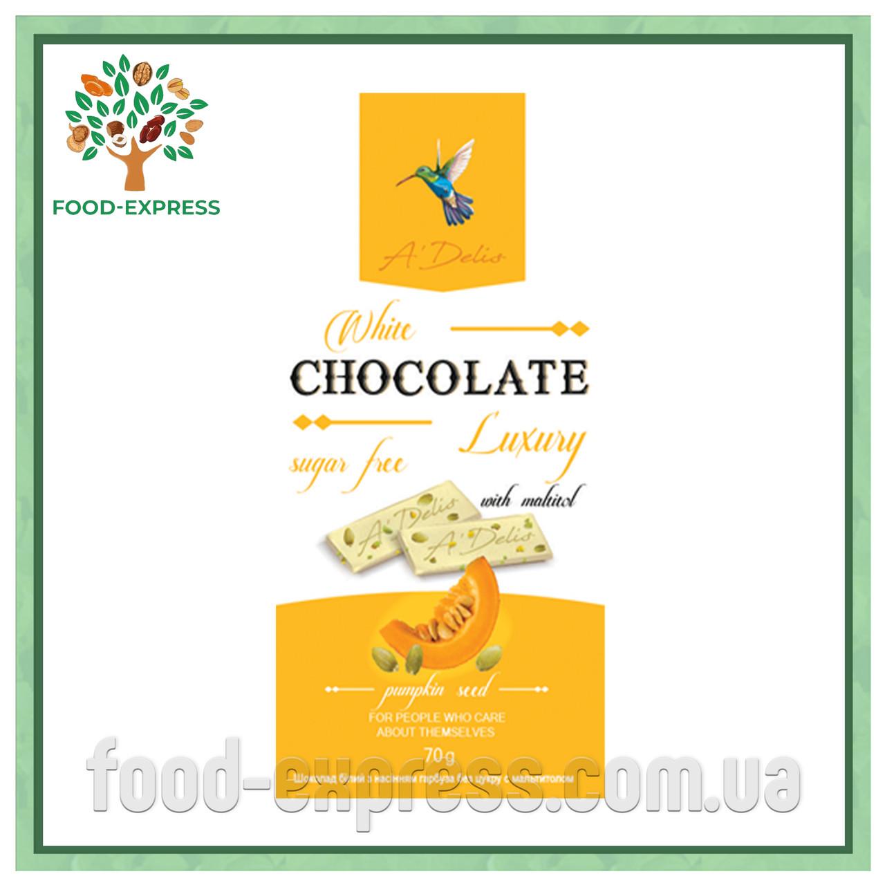 Білий шоколад з насінням гарбуза, без цукру, 70г