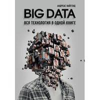 Бизнес, деньги, экономика Андреас Вайгенд: BIG DATA. Вся технология в одной книге