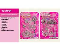 Аксессуары для девочек 905/904 (2 вида,волш.палочка,диадема,серьги,ожерелье, на планшетке 2(905/904)