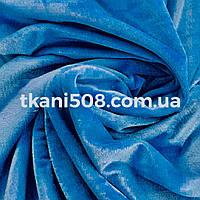 Велюр стрейчевий(Блакитна Бірюза)