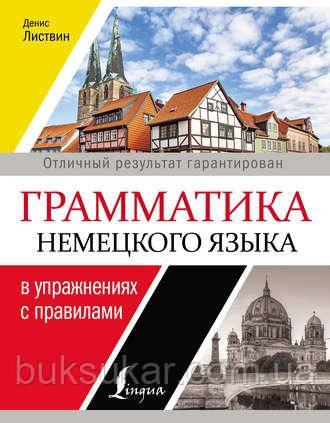 Грамматика немецкого языка в упражнениях с правилами Листвин Денис Алексеевич