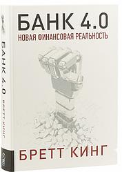 Книга БАНК 4.0. Автор - Бретт Кинг (Олимп-Бизнес)