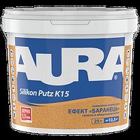 Структурна штукатурка Aura Dekor Silikon Putz K15