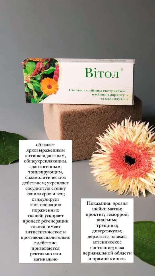 Свечи Витол с масляным экстрактом семян амаранта и календулы - 10 свечей - Грин-Виза, Украина