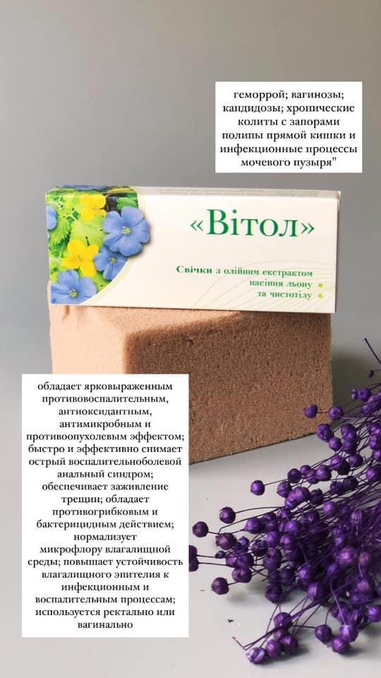 Свечи Витол с масляным экстрактом семян льна и чистотела - 10 свече - Грин-Виза, Украина