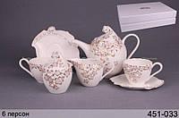 Чайный сервиз 15 пр, Золотые цветы ( Lefard,Англия)