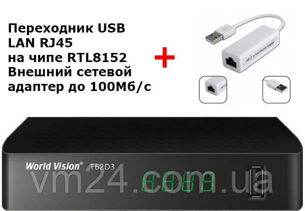 Цифровой TV-тюнер DVB Т2\C тюнер World Vision T624d3-32 канала  AC3 IPTV ,YouTube ,Megogo+ USB LAN