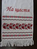 Рушник свадебный вышитый «дуб-калина»