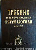 Требник Петра Могилы