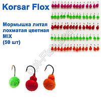Мормышка Korsar Flox литая лохматая цветная MIX (50шт)