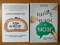 Дэвид Перлмуттер. Комплект книг. Еда и мозг. Кишечник и мозг