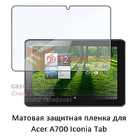 Матовая защитная пленка на Acer Iconia Tab a700
