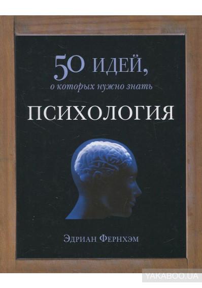 Фернхэм Психология. 50 идей, о которых нужно знать