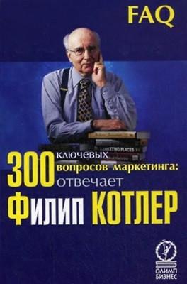 Котлер Ф. 300 ключевых вопросов маркетинга