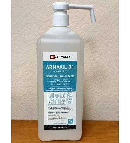 Засіб для дезінфекції ARMAXIL D1. Гель. 5 л, фото 2
