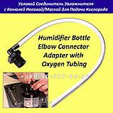 Угловой соединительный штуцер для соединения кислородного шланга с увлажнителем концентратора кислорода., фото 5