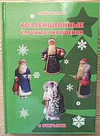 """Каталог-ценник """"Коллекционные елочные украшения и открытки"""""""