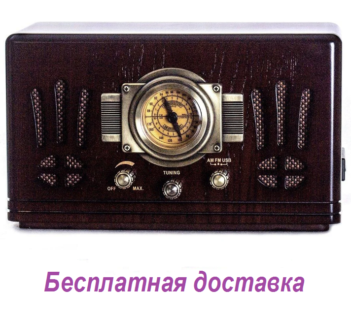 """Ретро проигрыватель """"Де Голль"""" (радио приемник AM/FM, Bluetooth, AUX)"""