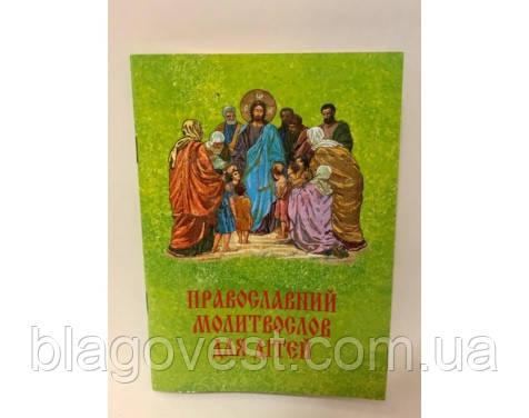 Православний молитвослов для дітей (укр.яз)