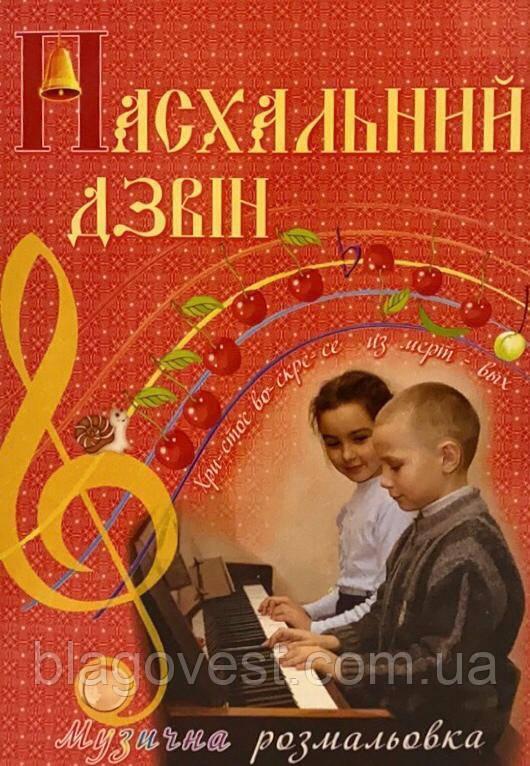 Пасхальный Звон (музыкальная роскраска)