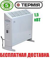 Электрический конвектор Термия ЭВУА-1,5/230 (с) Универсал Эконом 1,5 кВт, напольный