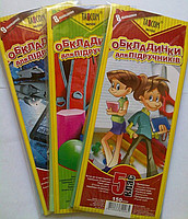 Набор обложки для книг 6 класс 150 мкн OBL6150
