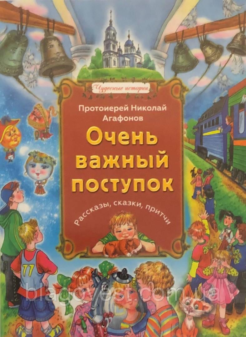 Дуже важливий вчинок Казки Притчі Протоієрей Миколай Агафонов