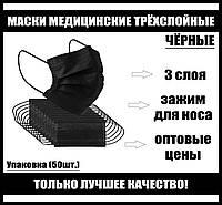 Маска медицинская для лица одноразовая трехслойная защитная черная, упаковка 50шт. (Маска медична для обличчя)