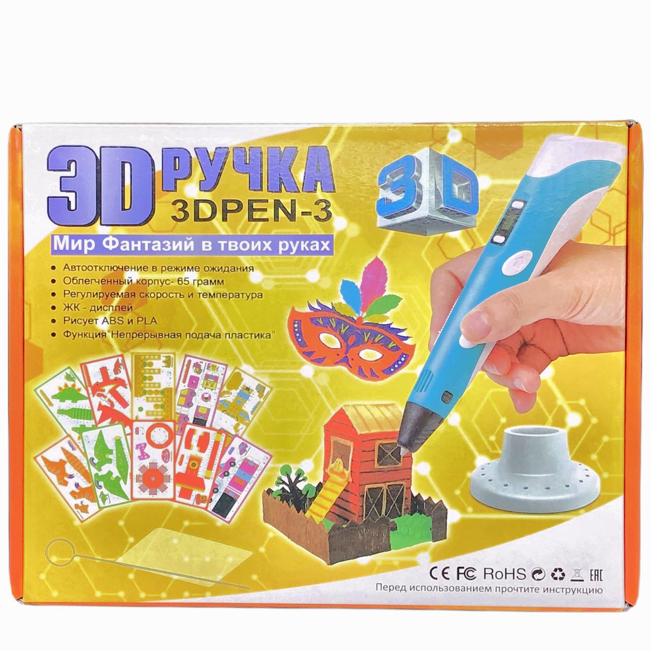 3D-ручка с трафаретами, 3D Pen-3 c LCD дисплеем голубая