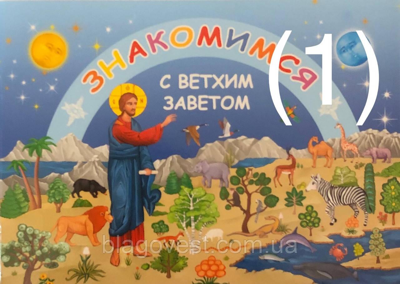 Книжка - розмальовка Мій храм. Знайомимося зі Старим заповітом.