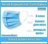 Маска медицинская для лица одноразовая трехслойная защитная синяя, упаковка 50 шт. (Маска медична для обличчя)