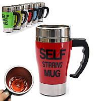 Кружка мешалка Self Stirring Mug 002, фото 1