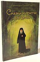 Сказки и притчи для детей Архимандрит Клеопа (Илие)