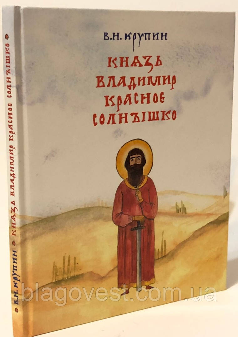 Князь Володимир красне сонечко Ст. Н.Крупін