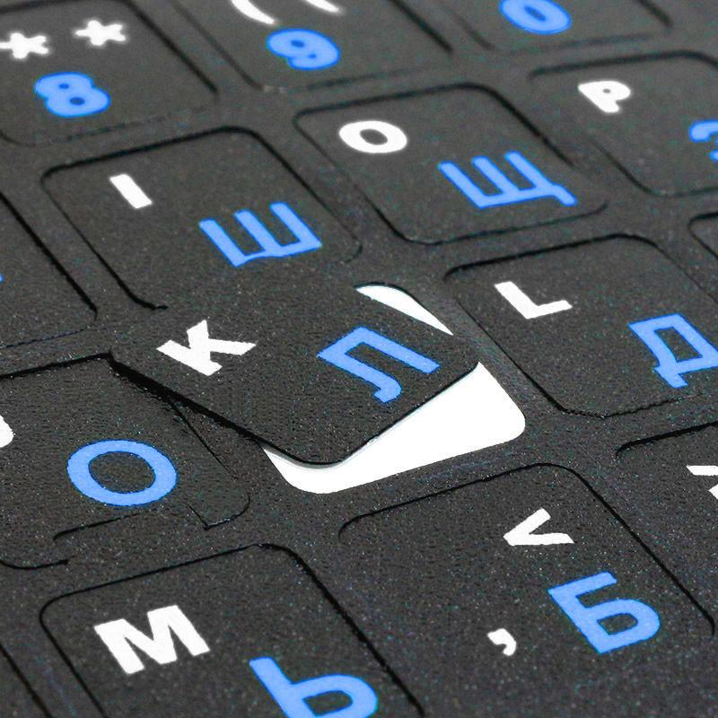 Наклейки на клавиатуру BBl EN-RU синий русский алфавит стикеры буквы клавиатура (KO-0200-BBl)