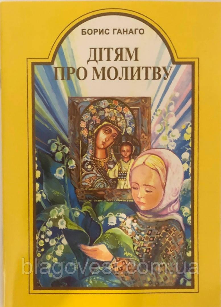 Дітям про молитву Борис Ганага