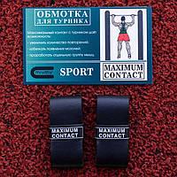 Обмотка лямки для турника штанги MAXIMUM CONTACT версия 2.0