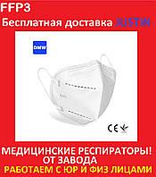 Респиратор FFP3 , ФФП3 , многоразовая маска для лица , респиратор для медиков , от вирусов ОРИГИНАЛ DMW VPM