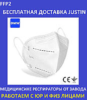 Респиратор FFP2 , ФФП2 , многоразовая маска для лица , респиратор для медиков , от вирусов ОРИГИНАЛ DMW VPM