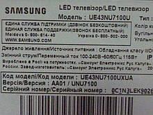 Платы от LED TV Samsung UE43NU7100UXUA   поблочно (разбита матрица).